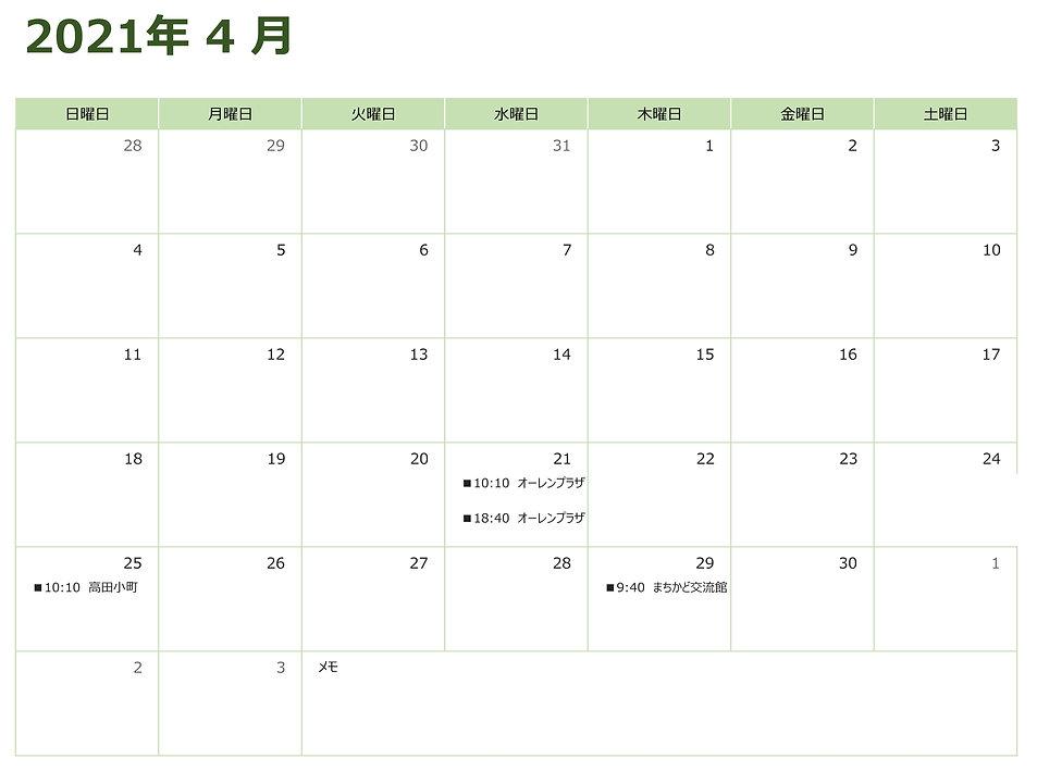 季節カレンダー1.jpg