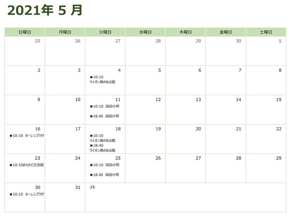 季節の写真カレンダー1.jpg