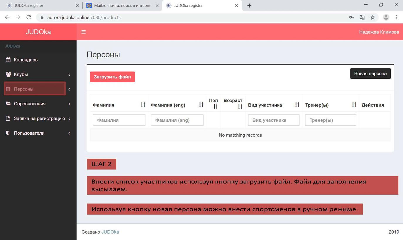 Регистрация_инструкция_Страница_06.jpg