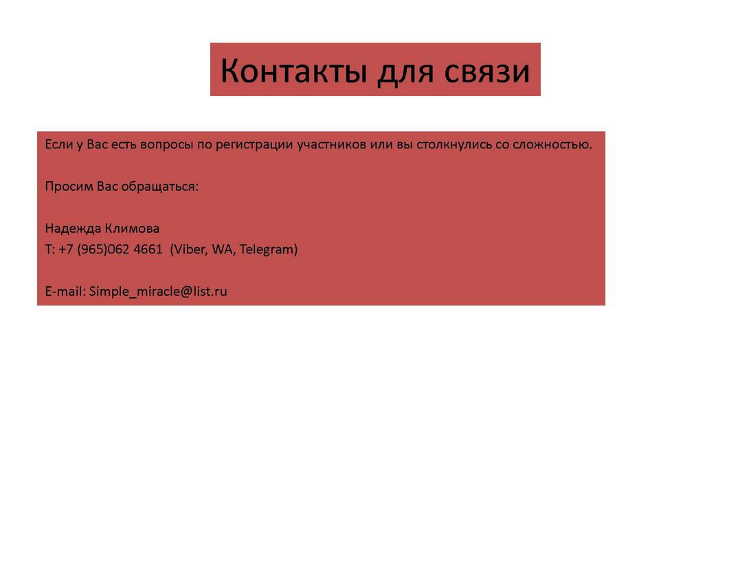 Регистрация_инструкция_Страница_14.jpg