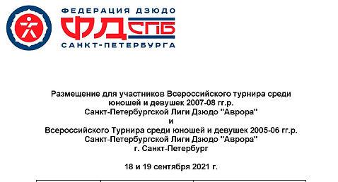 Размещение Прибалтийская Аврора 2021.jpg