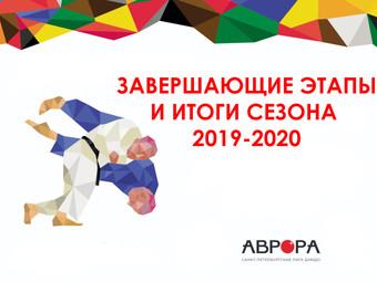 Окончание сезона 2019/20 Лиги АВРОРА