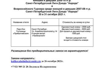 Информация о размещении участников 3 и 4 этапа Лиги АВРОРА 30-31 октября
