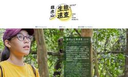 Lung Fu Shan BioBlitz