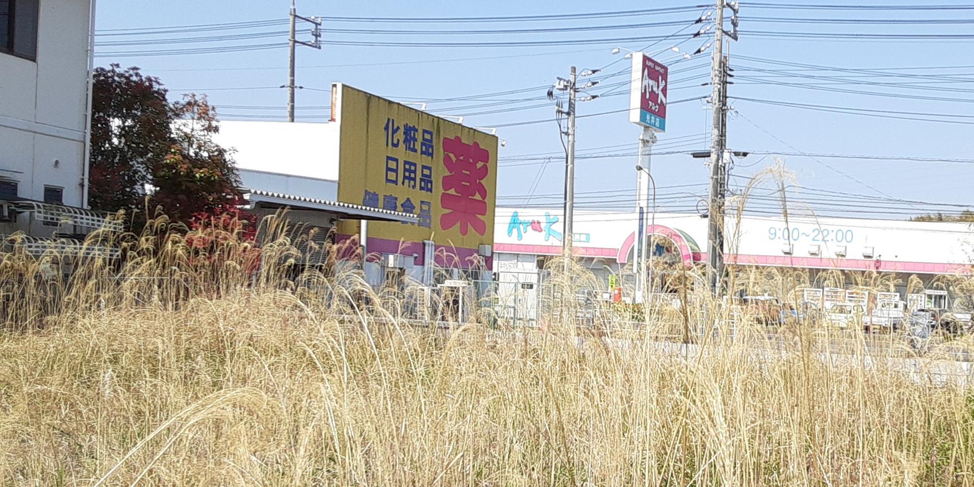 光井3丁目