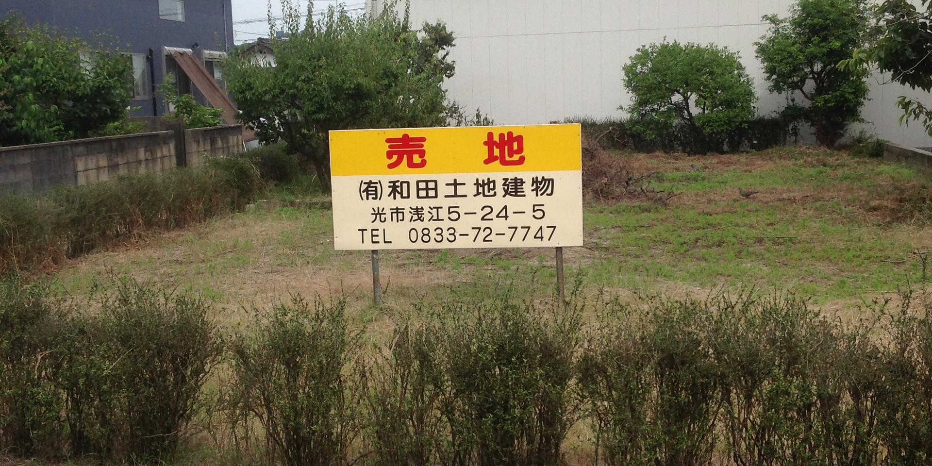 浅江6丁目