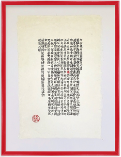 Consciousness from The Heart Sutra,