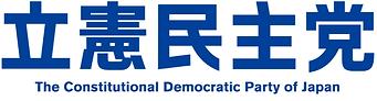 立憲ロゴ.png