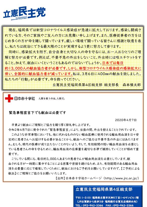 緊急事態宣言期間用チラシ.png