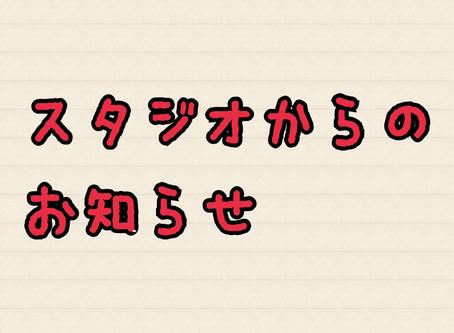 明日2/1(土)、REINAのレッスン開講