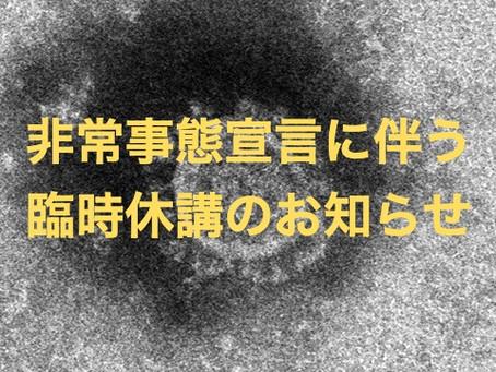 (5/8更新)非常事態宣言・休業要請に伴う臨時休講のお知らせ