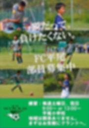 FC平尾ポスター(一瞬だって、負けたくない。)縦ver_20191031-2_p