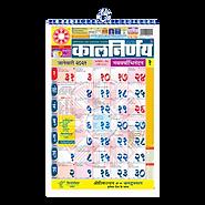 Kalnirnay-Panchang-Periodical-2021-Marat