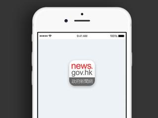 news.gov.hk app launched
