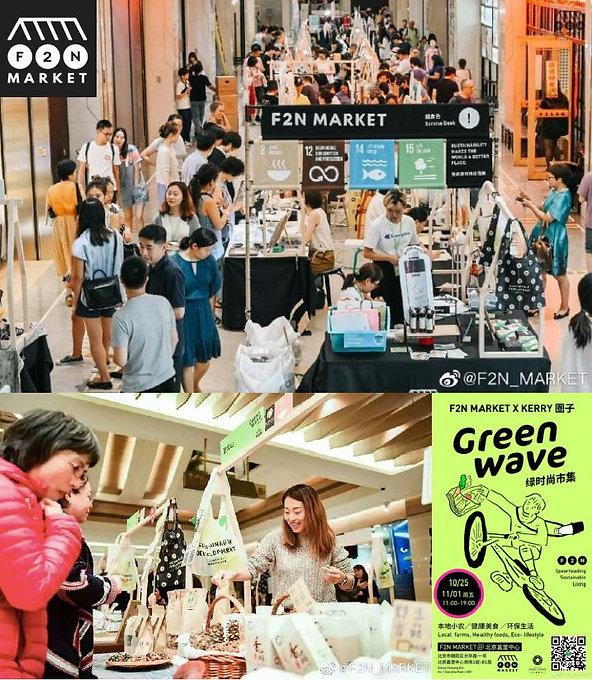 2편. 环保 - Chinese Green life