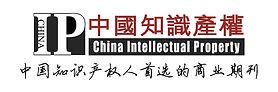 China IP Magazine logo.jpg