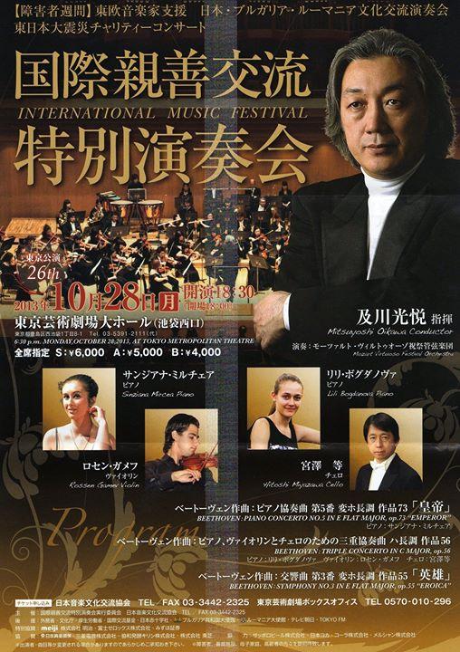 Tokyo Metropolitan Theater 2013