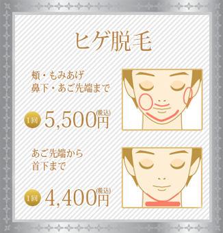 06メンズ01_脱毛03.jpg