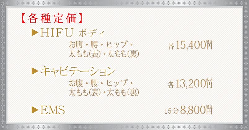 定価_メンズ.jpg