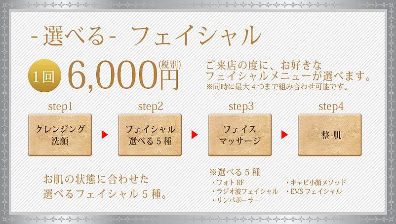 メンズ_フェイシャル.jpg