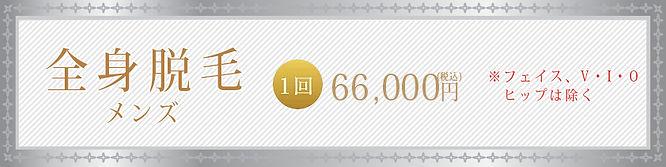 06メンズ01_脱毛02.jpg