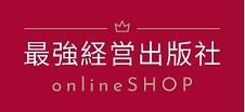 出版社onlineShopロゴ1.PNG