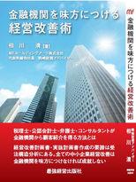 金融機関を味方につける経営改善術