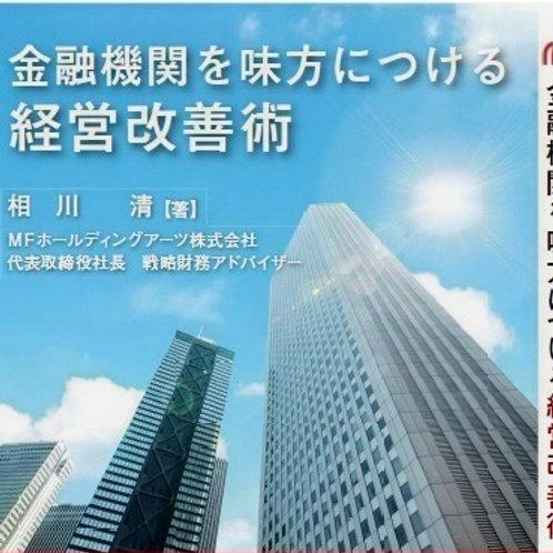 金融機関を味方につける経営改善術(PDF版)