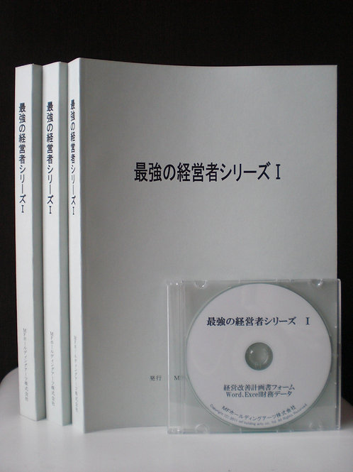 経営改善計画書作成マニュアルブック