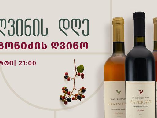 მეღვინის დღე - ტოგინიძის ღვინო
