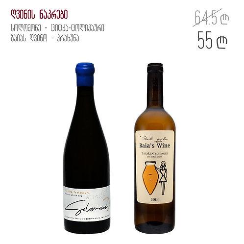 იმერული ღვინის ნაკრები