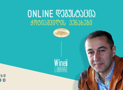 ღვინის online დეგუსტაცია : ჭოტიაშვილის ვენახები