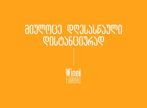 აჩუქე ღვინო