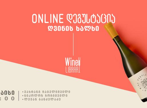 ღვინის online დეგუსტაცია : ღვინის ხალხი