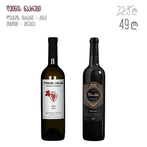 თეთრი ქვევრის ღვინის ნაკრები
