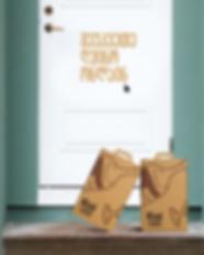 door-step (1).png