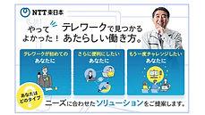 NTT東日本.jpg