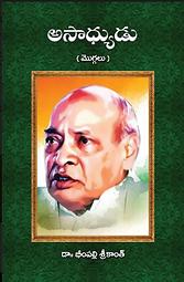 Asaadhyudu.png