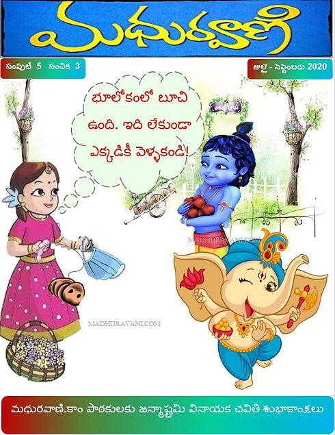 Madhuravani Telugu Magazine July 2020