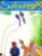 MV_cover_Jan-2020_edited.jpg