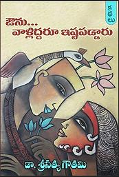 Ounu Valliddaru Istapaddaru