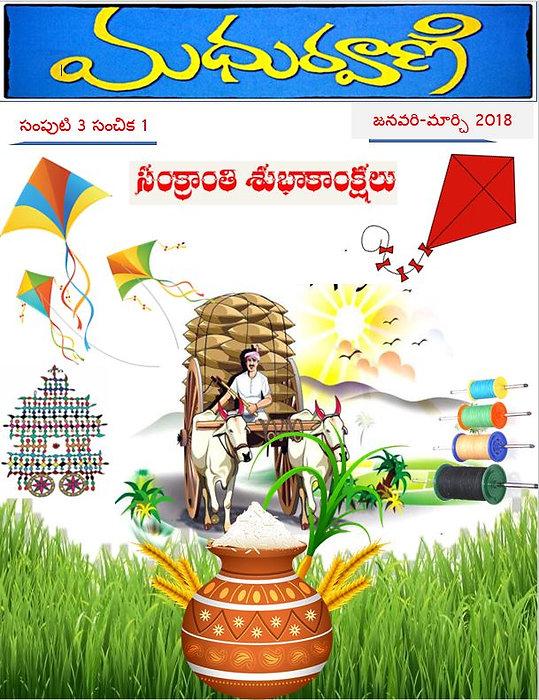 madhuravani telugu magazine ugadi 2016