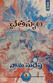 chaitanyam.JPG