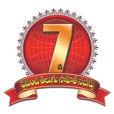 7th telugu sahiti sadassu -2020 .JPG