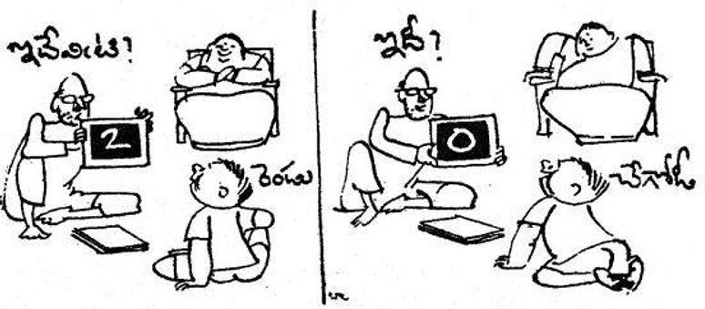 Bapu Jokes