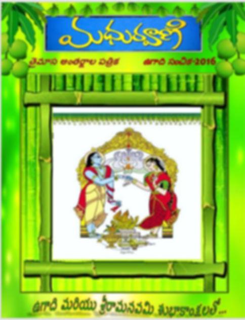 madhuravani.com