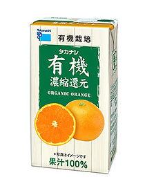 有機オレンジ125ml.jpg