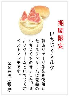 お品書き(いちじくミルク)縦書き2021.9.11.jpg