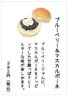 お品書き(ブルーベリー&マスカルポーネ)縦書き2021.7.1.jpg