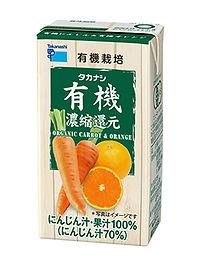 有機にんじん&有機オレンジ 125ml.jpg